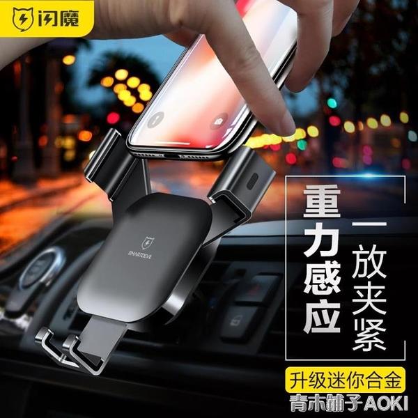 閃魔車載手機支架汽車支架出風口導航架車用重力支撐多功能通用款「青木鋪子」