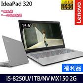 【福利品】Lenovo IdeaPad 320 81BG00U3TW 15.6吋i5-8250U四核MX150獨顯筆記型電腦