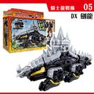 【BANDAI】騎士龍戰隊 05 DX 劍龍