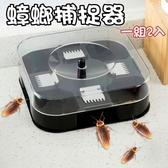蟑螂捕捉器誘蟑盒(一組2入)-環保可重覆使用物理捕捉蟑螂盒73pp417【時尚巴黎】