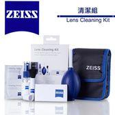 24期零利率 Zeiss 蔡司 lens cleaning kit 綜合清潔套組 公司貨 2096-685