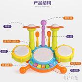 爵士鼓 兒童敲打爵士鼓寶寶架子鼓玩具初學者樂器男孩電子鼓OB1708『美好時光』