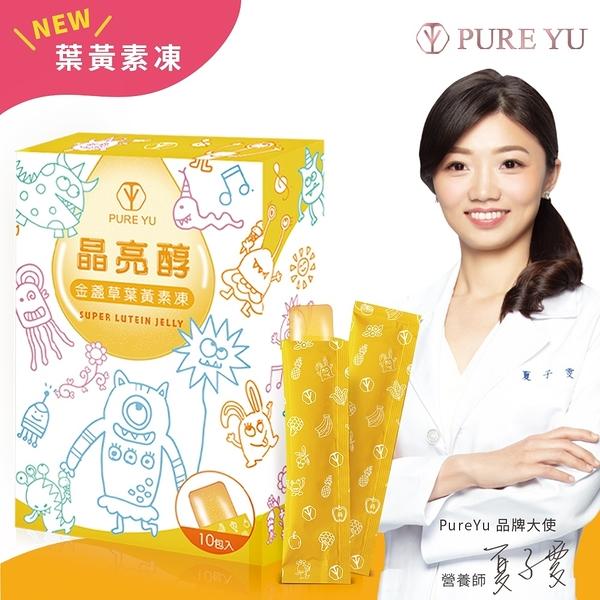 PureYu晶亮醇金盞草葉黃素凍 單盒/組-醫師好辣節目推薦