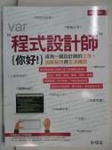 【書寶二手書T1/電腦_EAY】程式設計師,你好!─成為一線設計師的工作、加薪秘技與生活趣談_