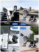 車載手機支架吸盤式支撐架通用車內車上儀表臺支駕-Ifashion