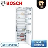 [BOSCH]302公升 8系列 嵌入式冷藏冰箱 KIF42P60TW