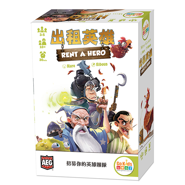 【樂桌遊】出租英雄 Rent a Hero GOK52