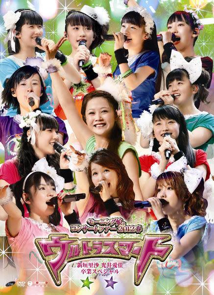 早安少女組ULTRA SMART新垣里沙 光井愛佳 畢業記念特別演唱會 DVD Concert Tour 2012春