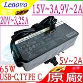 LENOVO充電器(原廠)-IBM 聯想 20V/3.25A,15V/3A,9V/2A,5V/2A,65W,SA10M13945,SA10M13950,PA-1650-46,USB-C接口