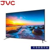 【JVC】65吋 Google 認證 Android TV《65L》3年保固