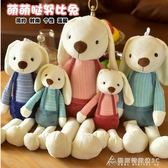 兔子毛絨玩具小白兔萌萌布娃娃玩偶女孩少女生兒童可愛小公仔 酷斯特數位3c