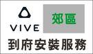HTC VIVE 郊區到府安裝,含現場施工、操作說明、硬體設備測試、電腦軟體設定等 (聯強派工)