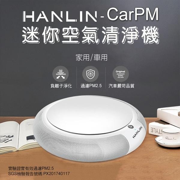 【風雅小舖】 HANLIN-CarPM 家用/車用 SGS認證 迷你空氣清淨機