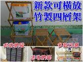 【JIS】A148 可橫放 新款竹製四層架 附收納袋 送收納箱 可放RV桶 置物架 楠竹