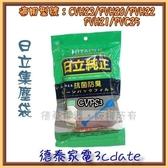 ~原廠~HITACHI日立 吸塵器 專用 集塵紙袋 一包5入裝【CVPS3】【德泰電器】