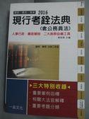 【書寶二手書T2/進修考試_HKO】2016現行考銓法典8/e_郭如意