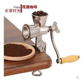 磨豆機 手動304不銹鋼研磨機家用手搖研磨咖啡豆機五谷雜糧磨胡椒粉 曼慕衣櫃 JD