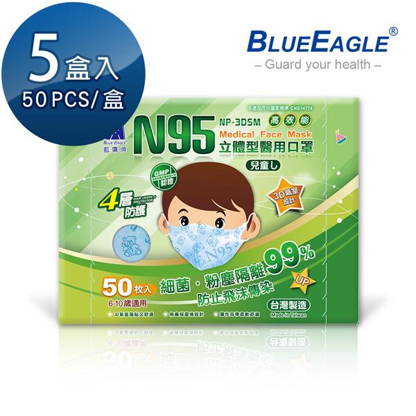 【醫碩科技】藍鷹牌 立體型6-10歲兒童醫用口罩 50片*5盒 NP-3DSM*5