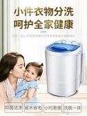 脫水機洗衣機小型嬰兒童家用單桶筒寶寶半全自動洗脫一體帶甩干220v  YXS 【快速出貨】