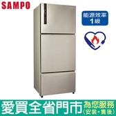 聲寶530L三門變頻冰箱SR-B53DV(Y6)含配送到府+標準安裝【愛買】