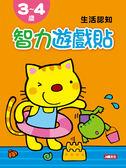 智力遊戲貼:3~4歲生活認知(附2張貼紙)【貼紙書】