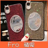 蘋果 iPhone XS MAX XR iPhoneX i8 Plus i7 Plus 閃鑽鏡子 手機殼 全包邊 閃亮 鏡子 保護殼