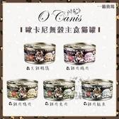 Ocanis歐卡尼〔無穀主食貓罐,5種口味,100g,德國製](一箱12入)