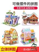 兒童立體拼圖3d模型手工DIY房子早教益智開發玩具拼裝【步行者戶外生活館】
