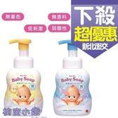 日本製 牛乳石鹼 Baby Soap 嬰兒泡沫沐浴乳 400ml 滋潤款/清爽款