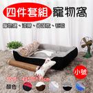 攝彩@四件套組寵物窩 小號 小型貓犬適用 貓咪睡墊 寵物絨毛睡窩  春夏季涼蓆  骨頭造型抱枕