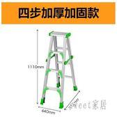 折疊梯 人字梯家用室內多功能2米加厚折疊扶梯伸縮工程鋁合金梯子 df6963 【Sweet家居】