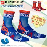 【Compressport 瑞士】KATUSHA紀念版 自行車襪 輕量排汗 肌能壓縮 自行車 短襪 -  BIKE 機能襪