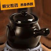 沙鍋 明火中藥罐耐高溫耐熱陶瓷煲藥煲湯養生煲燉藥鍋 GB1099『愛尚生活館』