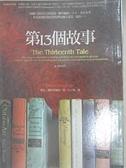 【書寶二手書T9/翻譯小說_GD7】第十三個故事_黛安.賽特菲爾德