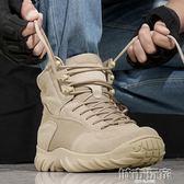 戰術鞋 盾郎戶外沙漠靴作戰靴戰術靴飛行靴軍靴男 耐磨中幫軍迷鞋靴 小宅女