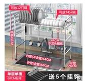 詩諾雅304不銹鋼水槽碗架瀝水架(【單層單槽68長】標準版)