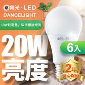 舞光 LED燈泡10W 亮度等同20W螺旋燈泡-6入組白光6500K-6入