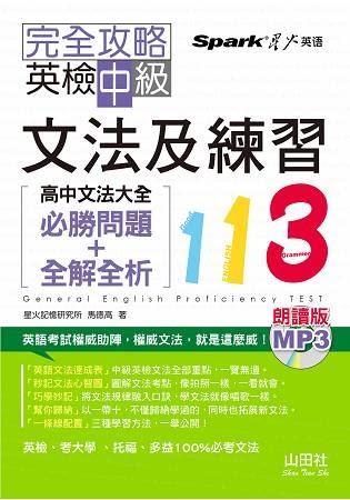 朗讀版 完全攻略 英檢中級文法及練習113 —高中文法大全(必勝問題 全解全析)