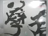 【書寶二手書T3/寫真集_ZIY】孽子_白先勇
