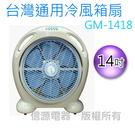 【信源】全新14吋【通用牌冷風箱扇】GM-1418《台灣製造》
