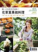 (二手書)花草遊戲(70):嚐一口天然芬芳滋味!花草葉果做料理