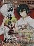二手書R2YB《Pandora Hearts シ一ル&ポストカ一ド BOOK (