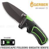 【EMS軍】美國Gerber貝爾 FREESCAPE折刀(公司貨)#31-002527