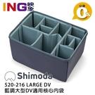 【24期0利率】Shimoda 520-216 藍調大型DV適用核心內袋 相機內袋 Core Unit LARGE DV