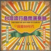 台灣流行音樂演奏輯-我愛80年代