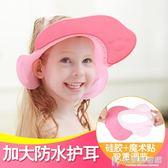 寶寶洗頭帽防水護耳兒童洗發帽小孩洗澡神器嬰幼兒浴帽加大可調節 快意購物網
