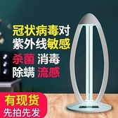 110V家用紫外線燈UV殺菌消毒燈可擕式消毒燈管紫外光消毒器 交換禮物