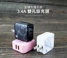 大理石紋 3.4A 旅充頭 雙孔 充電頭折疊 雙USB 插座 插頭 手機平板 快充 台灣製造