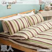 【簡約直紋-綠棕】單人兩用被床包組