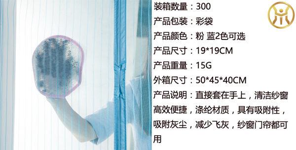 紗窗門簾清潔布 不掉毛吸水抹布 家用紗網除塵手套 加厚清潔巾【現貨】(C081)